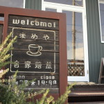 Fukuroi home roasting coffee beans at 'blister and Japanese restaurant plug I lump coffee
