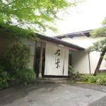 """經驗的氛圍好舊日本和季節性變化、享受奢華的眼睛和舌頭在湯河原溫泉旅館""""葉"""""""