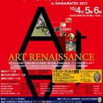 街中にアートが溢れる!第5回 アートルネッサンス in HAMAMATSU