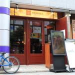 イタリアンバール「ホノカ バール デル ソーレ」の1,000円パスタランチ※閉店しました