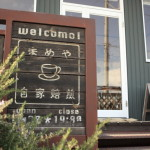 October new stock of Fukuroi home roasting coffee beans at 'blister and Japanese restaurant coffee beans