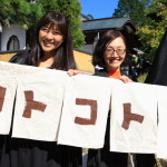 「第14回コトコト市」in法多山は台風一過で秋晴れに恵まれ開催!