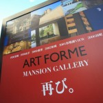 "Luxury condominiums ""ART FORME Yamanote ANNEX construction site report"