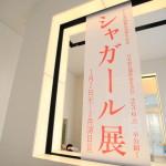 静岡市美術館にて「Marc Chagall シャガール展」開催中!
