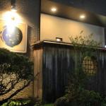 """""""烹飪心戴爾的""""的店主在 Omakase 課程你和平的夜晚"""