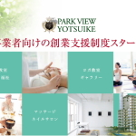 "Proposed in the Park View Yotsuike ""for businesses founded support system"" will start!"