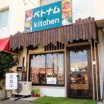 """新開放的""""越廚房廚房""""的正宗的越南美食平方米Konamen午餐四"""