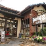 「珈琲屋比呂野」平屋を改築し風情溢れる喫茶店にて名古屋モーニング第2弾