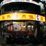 「鬍鬚張魯肉飯永和楽華店」台湾のソウルフード魯肉飯の大手チェーン店