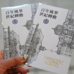 At Taipei station of Tokyo station and Hsinchu station get limited sisters tie-up Memorial limited IC card 1,000 pieces!