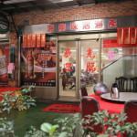 基隆で有名な海鮮レストラン「海龍珠活海鮮餐」でローカルな料理を堪能