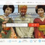 「Voyagin」で現地ツアーガイドを予約!台北市内はMRTの乗り方をマスターしよう!
