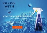 グロスウィズGLOSSWITH/究極の洗車コーティング剤