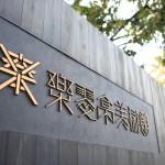 落馬隋麻地博物館昭和時代大廈維修日本園林藝術、 快樂和包括藝術博物館