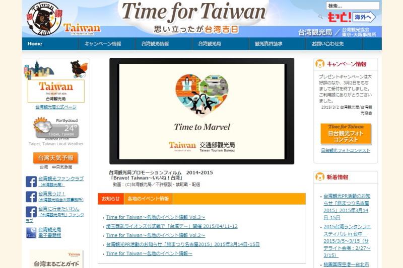 Taiwan Tourism Association