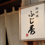 """Sacred House of Fuji"" lunch dish with delicate Japan Toyama's rich sea"