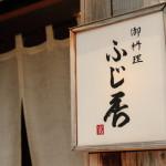 「御料理 ふじ居」富山の豊かな山海をいただく繊細な日本料理のランチ