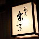 小餐館享受安逸由祗園音樂口味烹飪店