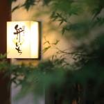 """90 看到閥一個""""周年紀念特別功能表廚師 Omakase""""懷石季節性""""。"""