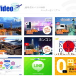 """Taoyuan International Airport,"" the discount WiFi ""iVideo"" by rental to Taipei city at high speed bus"