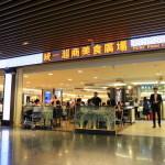 """美食廣場推出了統一的超級智商美食坊""""台灣桃園國際機場""""台灣本土食品對齊"""