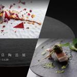 The wonder 500に選定された「釋永岳」の陶芸展を浜松で11/28~11/29に開催!