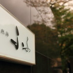 宿泊記「熱海ふふ」熱海の格式ある来宮の森に囲まれひっそりと佇む温泉旅館