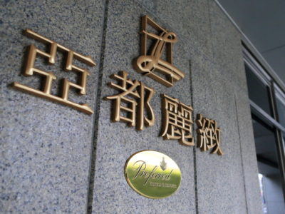 """The Landis Taipei 亜都麗緻大飯店"" 三間餐廳和娛樂設施的介紹健身和增強的宴會廳和水療中心"