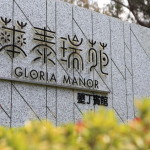 "Taiwan 's southernmost Kenting ""Gloria Manor"" Check-in to the resort hotel to co-exist with nature !"