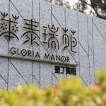台湾最南端の墾丁「グロリアマナー」自然と共存するリゾートホテルにチェックイン!