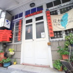 "Tainan Port Klang ""Sai Kau Kin Old House"" Guest house was renovated old house dating back 119 years"