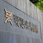 Lok sui-Tei Museum and natural space to look for work and stay in peace and quiet