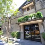 「恆好 Doing Good!」花蓮で日本統治時代の酒工場をリノベーションした複合施設