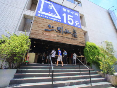 """Taipei seafood market """"Addiction Aquatic Development"""" Seafood restaurant with seafood and sushi can enjoy eat standing"""