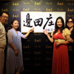 Shanghai restaurant owner himself Opera performs at the Taipei 邊田 Zhuang Matsue flagship store