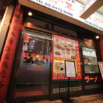 Popular Chinese restaurants in ooimachi, China forest with Takumi couple of nexia and dinner!