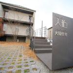 """慶祝新的一年在畫廊""""畫廊入船""""展會期間豐橋緣故六神仙 !"""