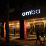 「amba台北中山」好立地な中山エリアのスタイリッシュなデザイナーズホテル