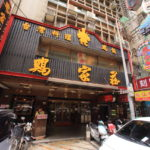 「鶏家荘」烏骨鶏の名店!鶏料理を主とした老舗台湾料理の絶品料理の数々!